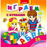 Обучающая книга с карточками Играем с буквами