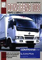 Dongfeng 1030 Инструкция по ремонту, техобслуживанию, каталог деталей автомобиля