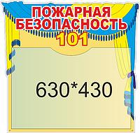 Стенд Пожарная безопасность (70424)