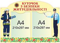 Стенд Куточок з безпеки життєдіяльності (70426)