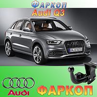 Фаркоп (прицепное) на Audi Q3