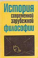 История современной зарубежной философии: Компаративистский подход