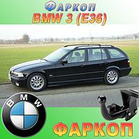 Фаркоп (прицепное) на BMW E36