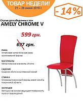 Стул AMELY Chrome V  -16%!