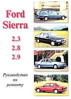 Ford Sierra V6 бензин Инструкция по эксплуатации и ремонту автомобиля