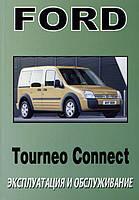 Ford Transit Connect Инструкция по эксплуатации и обслуживанию автомобиля