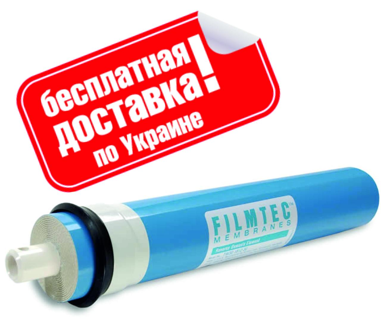 Обратно осмотическая мембрана Filmtec 75 GPD