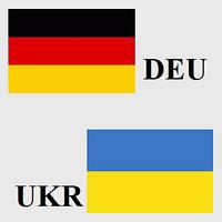 Грузоперевозки Германия-Украина