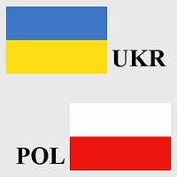 Грузоперевозки Украина-Польша