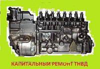 Ремонт ТНВД, ремонт топливной аппаратуры