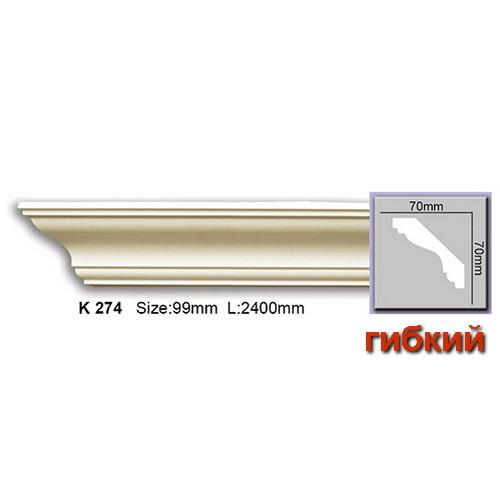 Карниз гнучкий Harmony K274F (70x70)мм