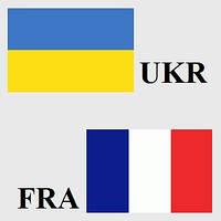 Грузоперевозки Украина-Франция