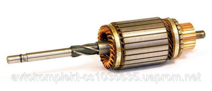 Якорь стартера СТ-100 СМД-(14-23)