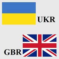 Грузоперевозки Украина-Великобритания