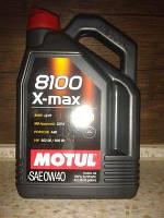 MOTUL 8100 X-MAX 0W-40 (4л)