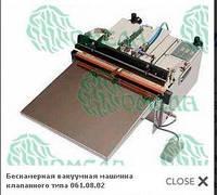 Бескамерная вакуумная машинка клапанного типа 061.08.02