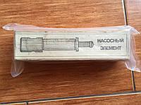 Насосный элемент (плунжерная пара) Д50.27.104сб