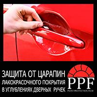 Установочный комплект для защиты от царапин лакокрасочного покрытия в углубениях дверных ручек (5 шт.) по специальной цене!!!