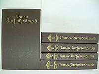 Загребельный П. Собрание сочинений в пяти томах (б/у)., фото 1