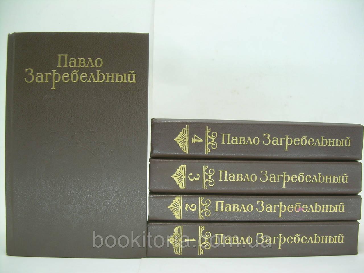 Загребельный П. Собрание сочинений в пяти томах (б/у).