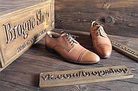 Мужские туфли оксфорды Cremieux, 28.5 см, 43.5 размер. Код: 054.