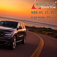 Купіть запечатаний рулон плівки Армолан NRE 05, 15, 35%. Формат рулону: ширина 1524 мм, довжина 10 п. м. Переваги: мале вкладення грошей(економія), ідеальне зберігання і транспортування.