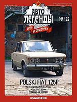 Автолегенды СССР №165