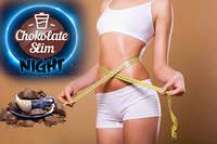 Chocolate Slim Night - для похудения. Цена производителя. Фирменный магазин.