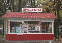 Киоски и ларьки для торговли, изготовление и продажа