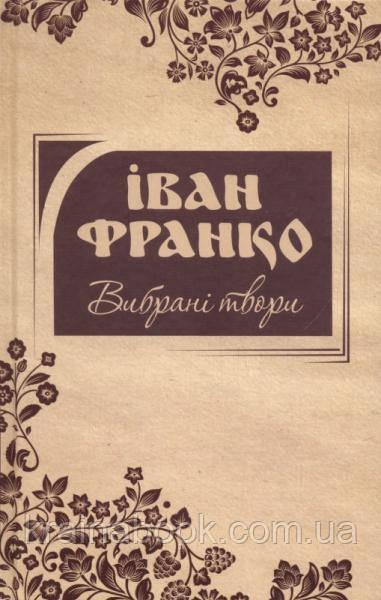 Вибрані твори. Іван Франко