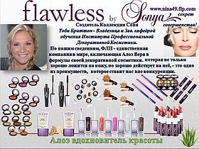 Декоративная косметика  алое вера в Кропивницком