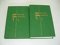 Полянкер Г. Избранные произведения в двух томах (б/у)., фото 1