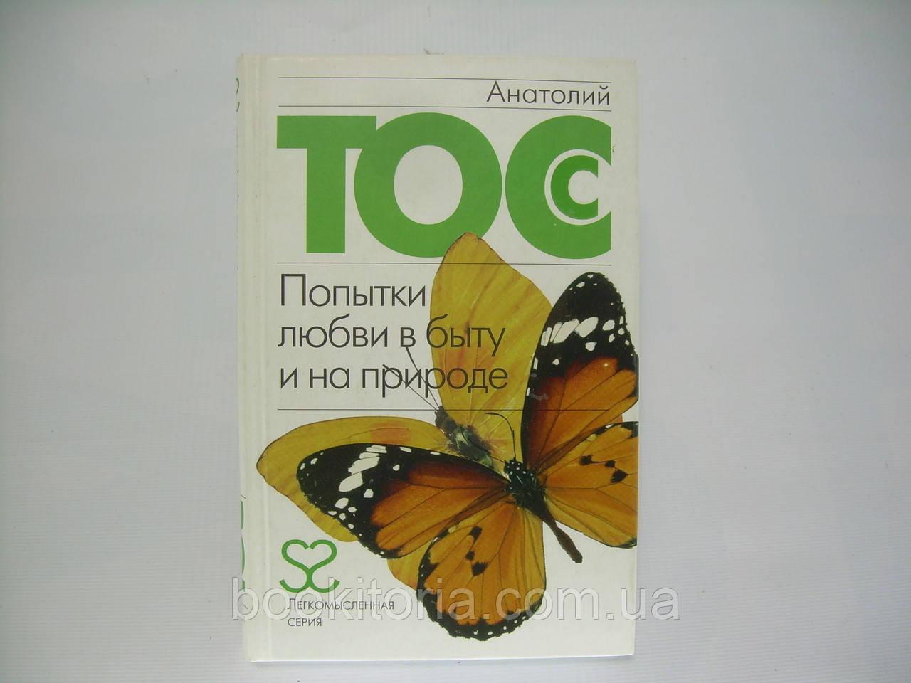 Тосс А. Попытки любви в быту и на природе (б/у).