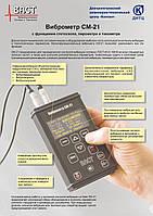 Виброметр СМ-21