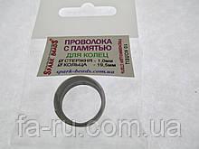 Проволока с памятью, цвет серебро матовый, диаметр кольца 19,5 мм, диаметр стержня проволоки 1,0 мм.