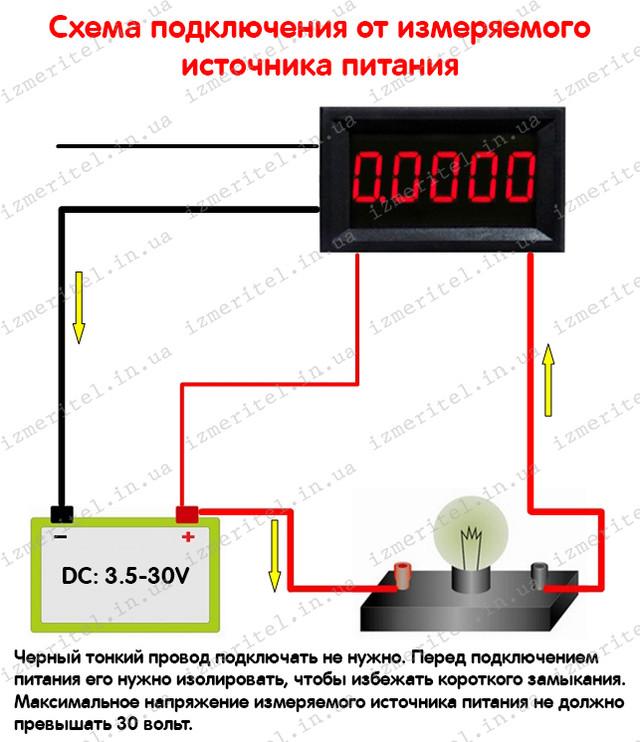Цифровой амперметр 3А (Схема подключения)