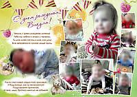 Плакат с фото на детский день рожденья