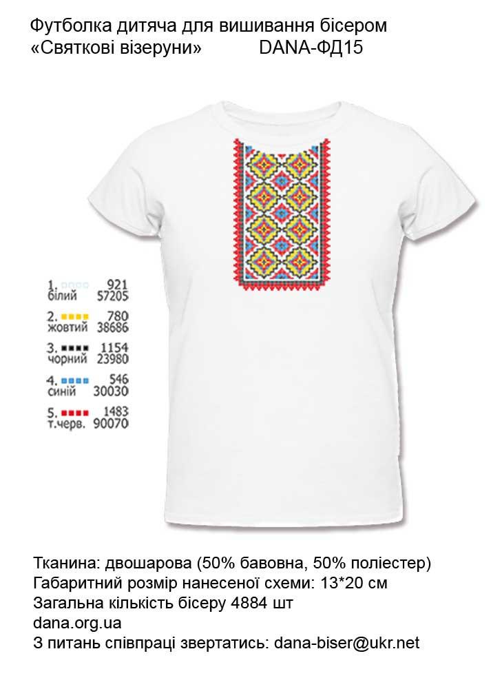 """""""Праздничные узоры"""""""