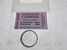 Проволока с памятью, цвет серебро, диаметр кольца 19 мм, диаметр стержня проволоки 0,6 мм.