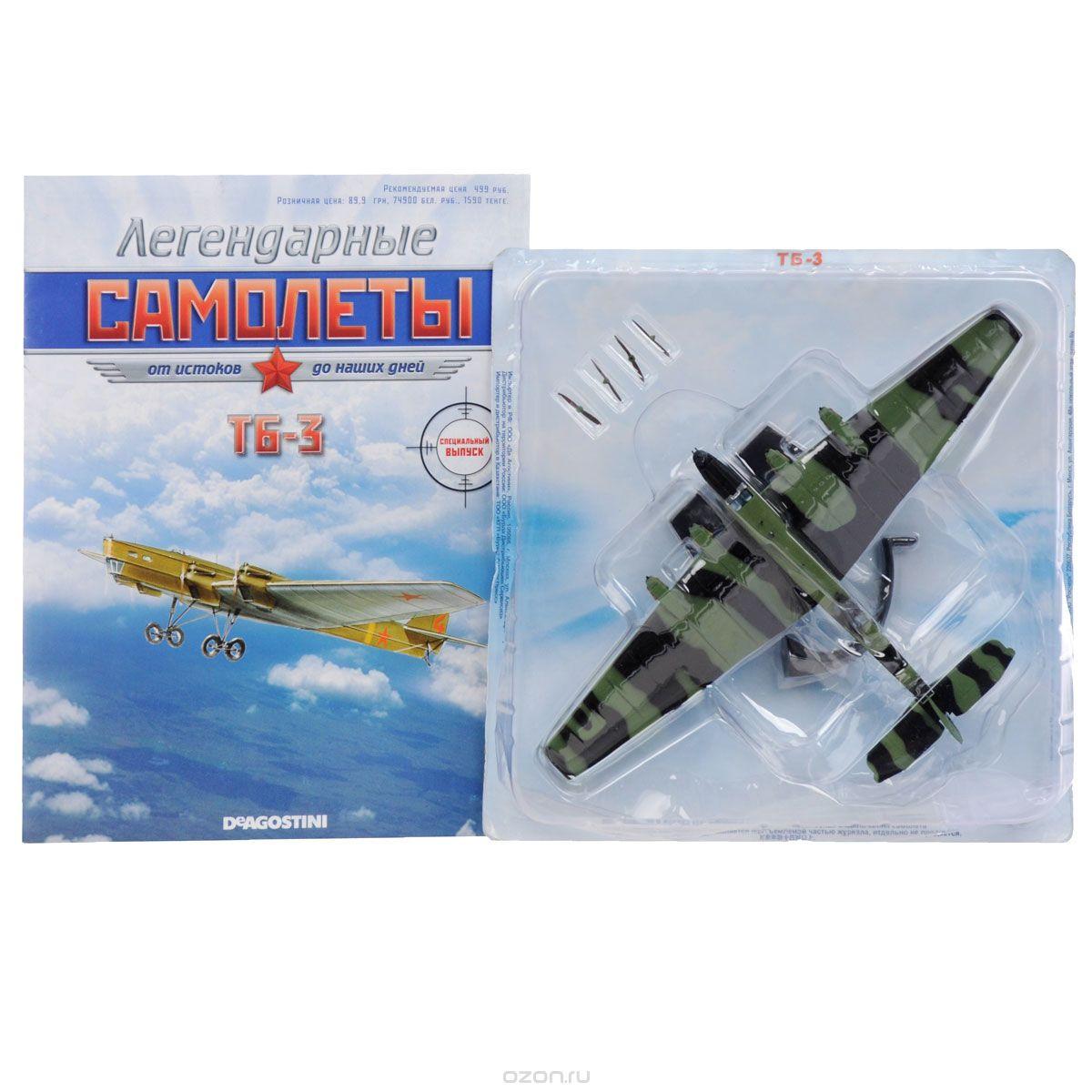 Легендарные самолеты специальный выпуск ТБ-3