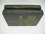 Таранов П.С. 106 философов. В двух томах. Жизнь. Судьба. Учение (б/у)., фото 2
