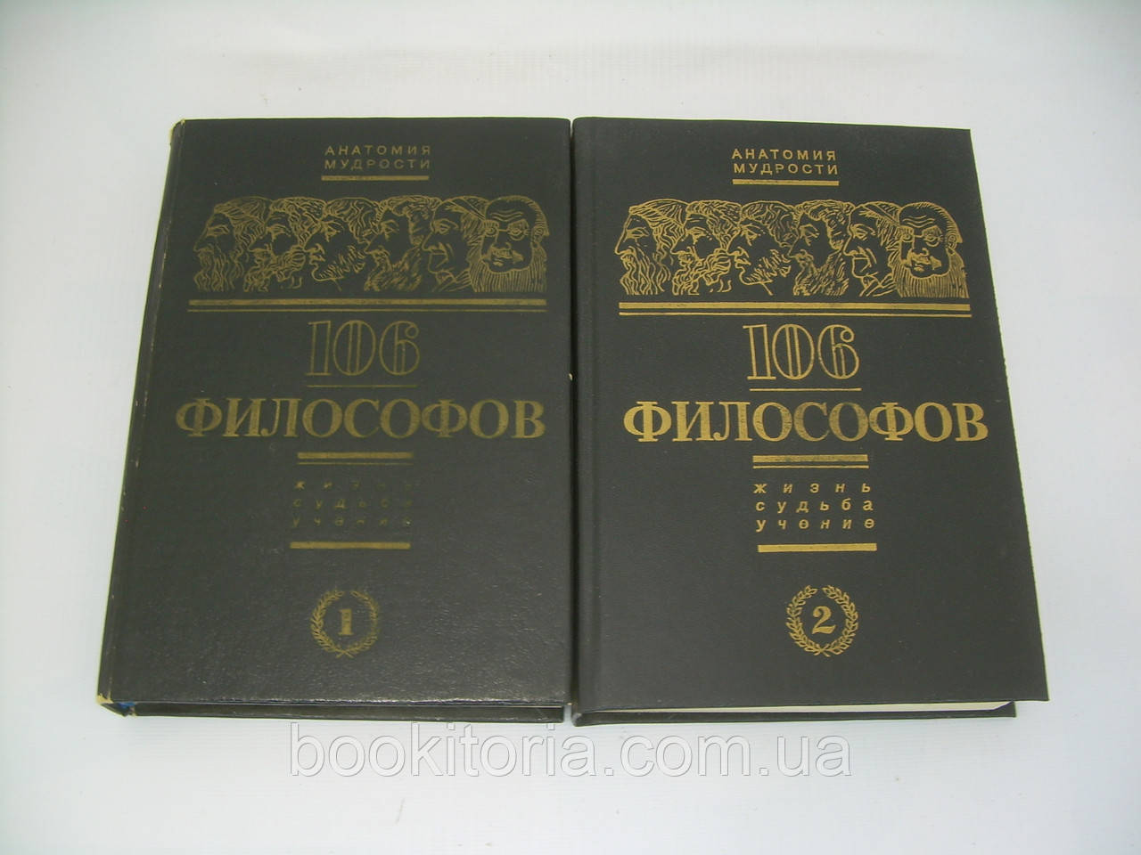 Таранов П.С. 106 философов. В двух томах. Жизнь. Судьба. Учение (б/у).