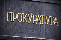 АДВОКАТ В ГОЛОСЕЕВСКОЙ ПРОКУРАТУРЕ КИЕВА (Голосеевская прокуратура Киева) – уголовный адвокат Киева