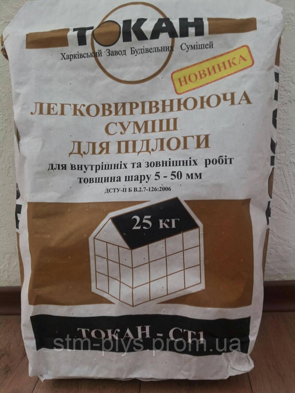 Легковыравниваемая смесь для пола ТОКАН-СТ1 (М150), цвет светло-серый (25 кг) - СПЕЦТЕХМОНТАЖ в Харькове