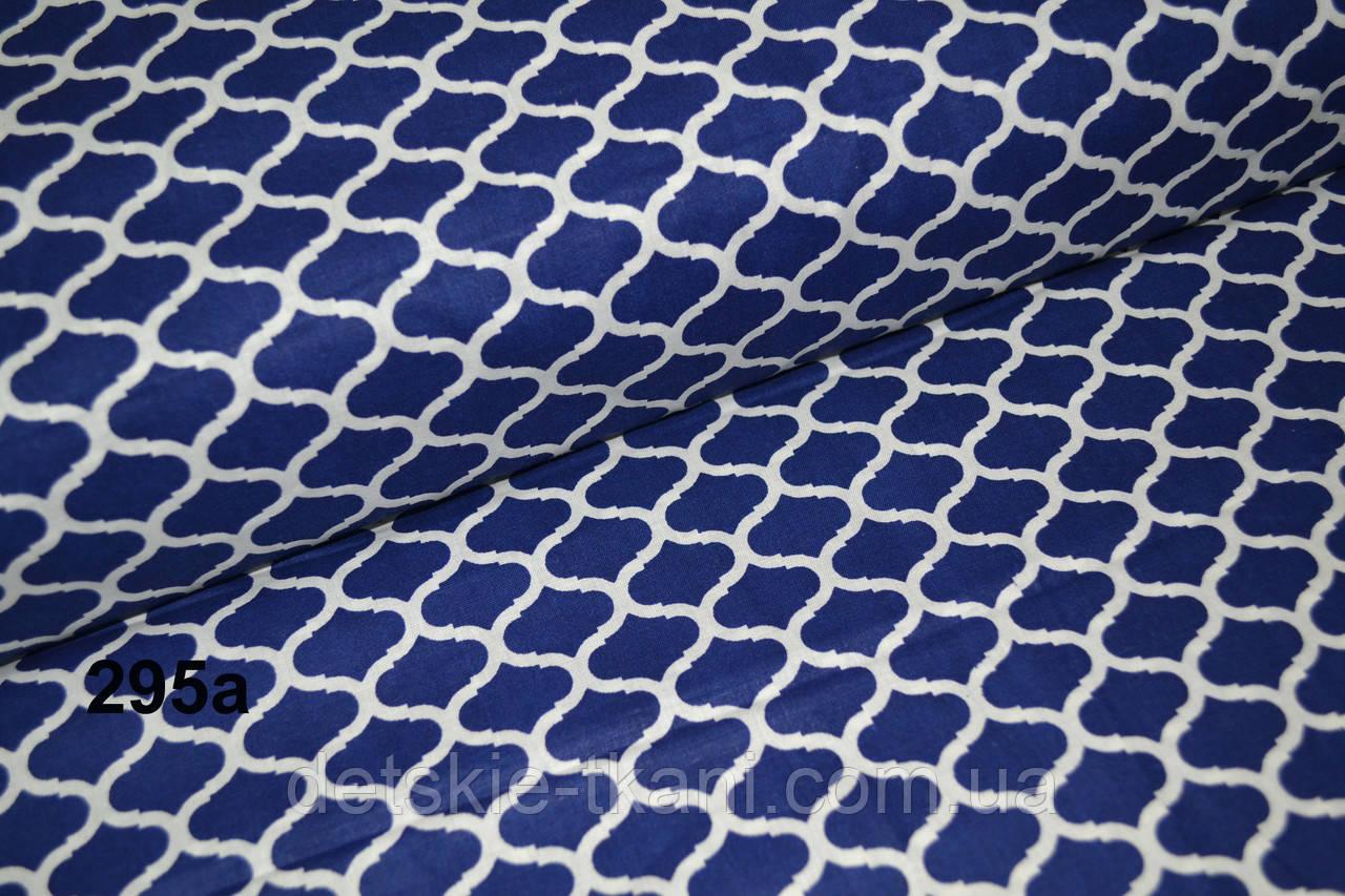 Бязь мини-марокко синего цвета ( № 295а)