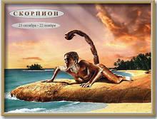"""Картины - знаки зодиака """"Скорпион"""""""