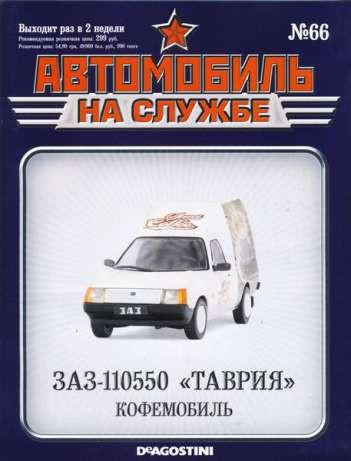 Автомобіль на Службі №46 ГАЗ-3302 ГАЗель молоковоз | Deagostini