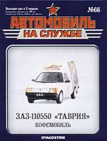 Автомобиль на Службе №66