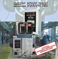 Стационарный комплекс виброконтроля КВК-21М