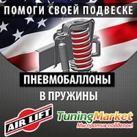 Пневмобаллоны в пружины AirLift (USA)